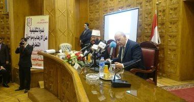 وزير العدل يفتتح فعاليات الندوة التثقيفية عن الإرهاب والتطرف
