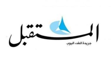 صحيفة المستقبل اللبنانية تعلن وقف إصدارها ورقيًا ابتداءً من أول فبراير
