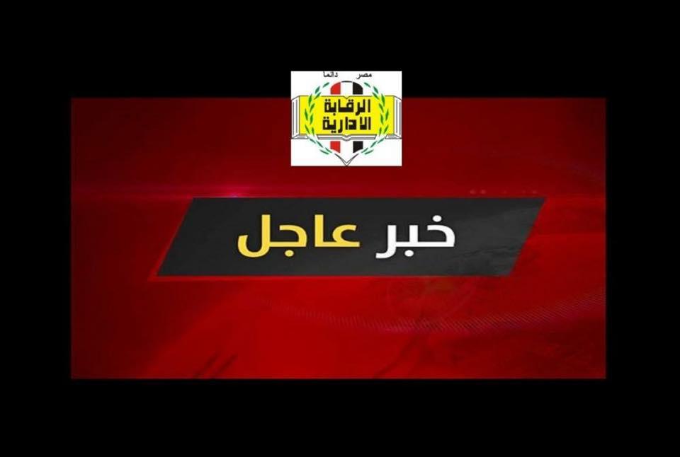 الرقابة الإدارية : ضبط تشكيل عصابى و أحد العاملين بمجلس مدينة الغردقة فى قضايا فساد