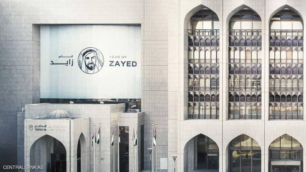 """السعودية والإمارات يطلقان مشروع """"عابر"""" للعملة الرقمية المشتركة"""