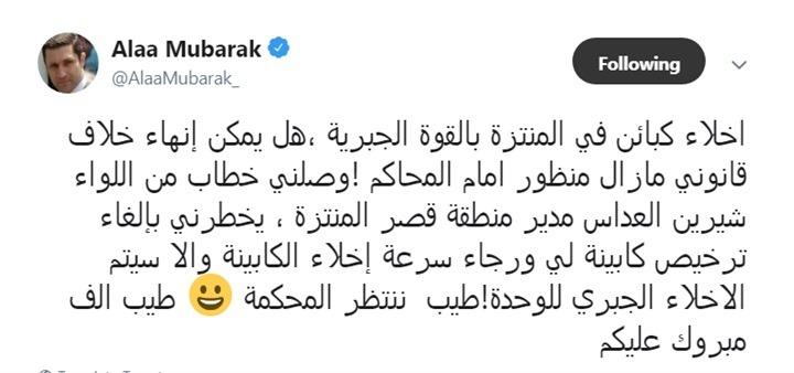 علاء مبارك عن إخلاء كابينته بالمنتزه: «ألف مبروك عليكم»