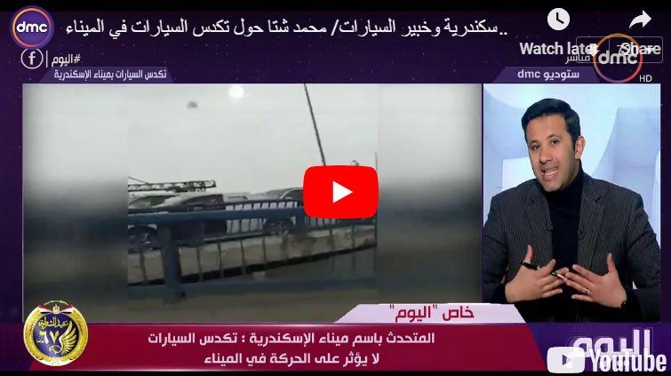 بالفيديو | المتحدث باسم ميناء الإسكندرية يكشف أسباب تكدس السيارات «الزيرو»