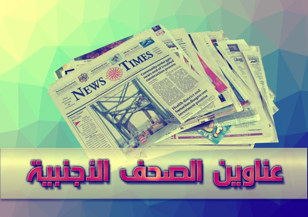 مصر في عيون الصحافة الأجنبية عن يوم 31 مارس