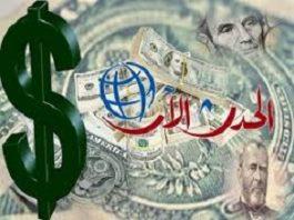 الحدث الأن يقدم سعر الدولار في تعاملات اليوم