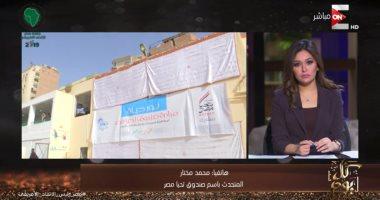 """المتحدث باسم صندوق """"تحيا مصر"""": شعارنا المشاركة فى خدمة المواطنين"""
