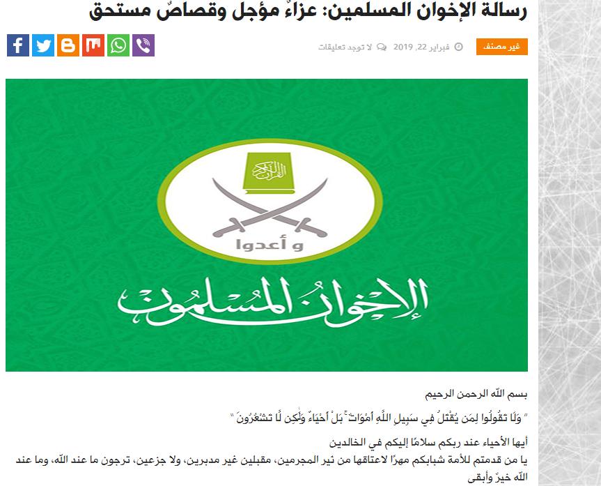 الإخوان تعترف بمسئوليتها عن الأعمال الإرهابية وتهدد بعمليات عنف جديدة