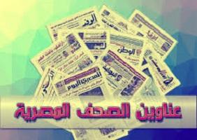 عناوين الصحف المصرية عن يوم (21) ديسمبر