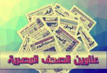 عناوين الصحف المصرية