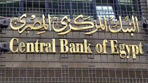 البنك المركزي يطرح سندات خزانة بقيمة 1.2 مليار جنيه.. اليوم