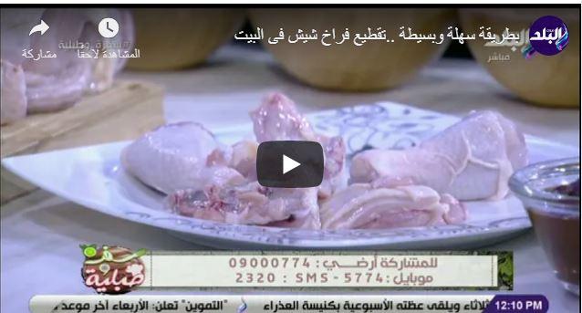 أسهل طريقة لتقطيع الدجاج شيش طاووق في المنزل (فيديو)