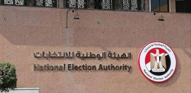 الهيئة الوطنية للأنتخابات