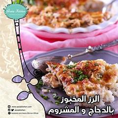 أرز بالفراخ.. وجبة لذيذة على طريقة الشيف آسيا