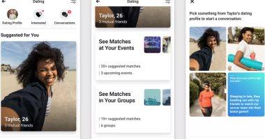 Secret Crush ميزة جديدة بفيس بوك لمعرفة معجبك السرى