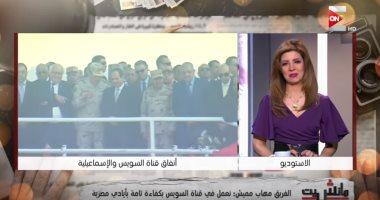 مهاب مميش: افتتاح الرئيس لأنفاق قناة السويس يعد عبورًا جديدًا