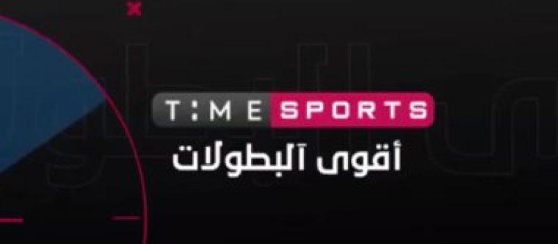 إطلاق قناة تايم سبورت لإذاعة مباريات كأس الأمم الإفريقية