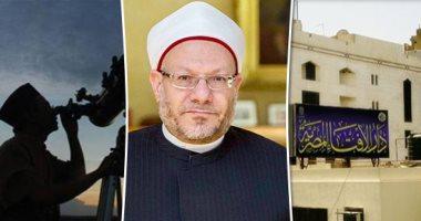 دار الإفتاء تنشر قواعد وإجراءات رؤية الهلال فى مصر.. تعرف على التفاصيل