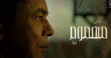 """قريبا.. الكينج محمد منير يصدر """"مهموم"""" من كلمات أمير طعيمة"""