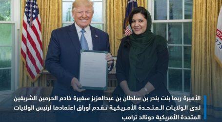 ريما بنت بندر تسلم أوراق اعتمادها سفيرة للسعودية للرئيس ترامب