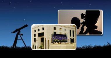 دار الإفتاء: غدًا أول أيام شهر ذى الحجة والأحد 11 أغسطس عيد الأضحى