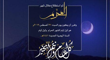 دار الإفتاء المصرية تعلن غداً أول ايام العام الهجري الجديد
