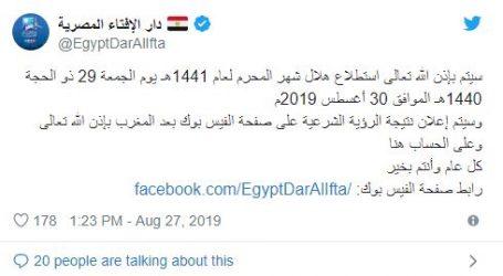 الإفتاء تعلن موعد استطلاع هلال شهر محرم