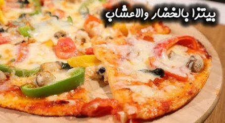 بالفيديو… تعرفي على طريقة عمل البيتزا بالخضار والأعشاب