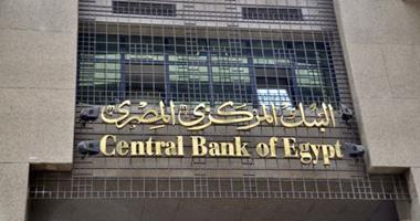البنك المركزى المصرى - أرشيفية