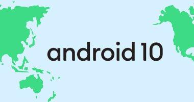 بعد طرحه للمستخدمين.. 9 مزايا فى نظام أندرويد 10 الجديد من جوجل