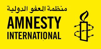 منظمة العفو الدولية تقدم غطاء سياسيا لجماعة الإخوان الإرهابية