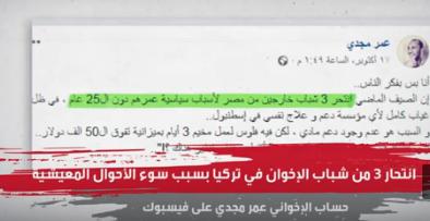 لماذا يفر شباب الإخوان من تركيا؟.. بالفيديو حالات انتحار وهروب جماعى