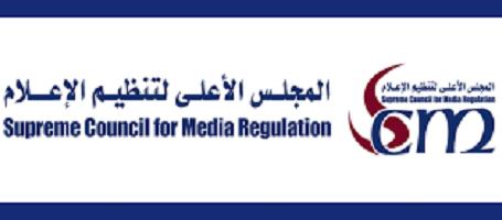المجلس الأعلى لتنظيم الإعلام يحدد الحالات التي تتسبب فى منع ظهور الإعلامى بأى وسيلة إعلامية