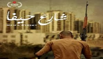 «شارع حيفا» يشارك في مهرجان «القاهرة» السينمائي بعد رحلة الرباط