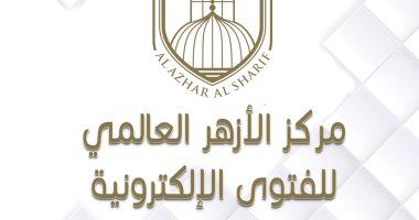 مركز الأزهر للفتوى: الحجاب فرض بنص القرآن والنصوص قطعية الثبوت والدلالة
