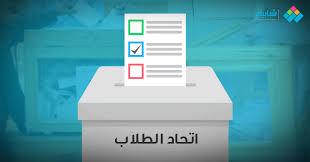مجلس اتحاد طلاب جامعة القاهرة الفائز بالانتخابات