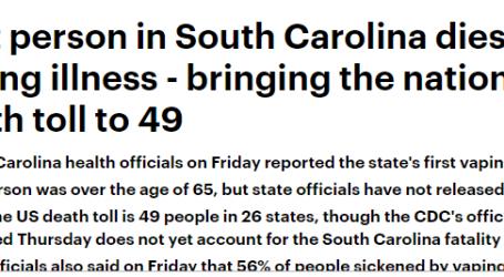 وفاة أول شخص بولاية ساوث كارولينا بأمراض الرئة المرتبطة بالسجائر الإلكترونية