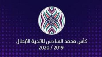 سحب قرعة ربع ونصف نهائي البطولة العربية في الرياض اليوم