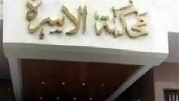 بعد 8 سنوات زواج .. تطالب طليقها بدفع 500 ألف جنيه نفقة لطفلتها