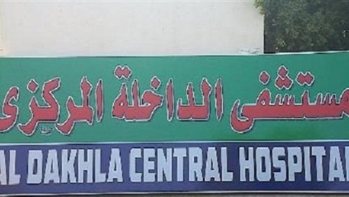 مستشفى الداخلة العام