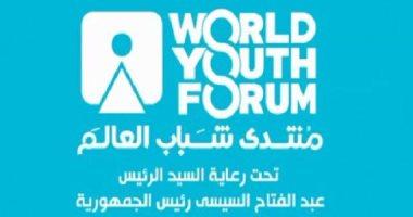 شرم الشيخ تشهد مساء اليوم انطلاق مسرح منتدى شباب العالم بعروض إبداعية