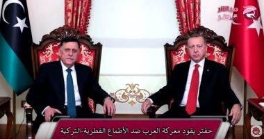 #اردوغان_ينقل_سوريين_الي_ليبيا يتصدر الترند لفضح نوايا رئيس تركيا الخبيثة