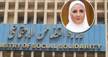 وزارة التضامن تعلن بدء صرف معاشات شهر فبراير السبت