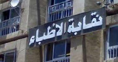 نقابة الأطباء تعلن وفاة ثالث طبيبة من ضحايا حادث المنيا