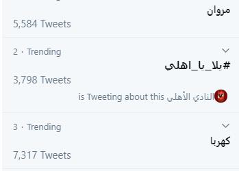 مروان محسن يتصدر تويتر عقب مباراة الأهلى وبلاتينيوم