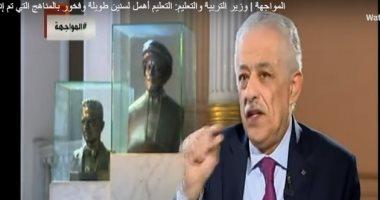 طارق شوقى: التعليم تم إهماله لسنين طويلة وفخور بالمناهج الجديدة