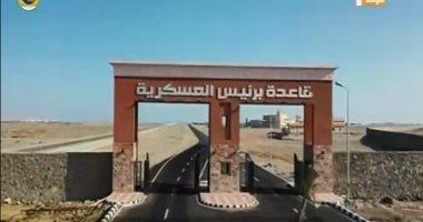الرئيس السيسى يشاهد فيلما تسجيليا عن قاعدة برنيس العسكرية