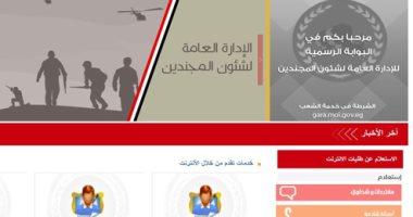 إطلاق خدمة الحصول على مستندات تأدية الخدمة العسكرية بوزارة الداخلية عبر الانترنت