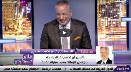 مرتضى منصور : لا أعلم شئ عن اتوبيس نادي الزمالك وأتحدى أن يتم خصم نقطة من الزمالك (فيديو)