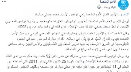 أمين الأمم المتحدة ناعيا مبارك: قام بدور مهم فى تعزيز السلام بين فلسطين وإسرائيل