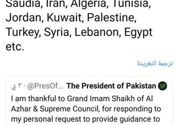 رئيس باكستان يشكر شيخ الأزهر لإصدار فتوى تعليق صلوات الجماعة