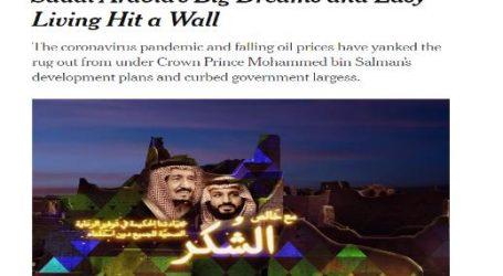 نيويورك تايمز :الرفاهية والأحلام الكبرى للسعودية تصطدم بحائط